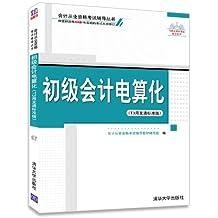 会计从业资格考试辅导丛书:初级会计电算化(T3用友通标准版)(附光盘)