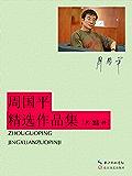 周国平精选作品集(共25本)