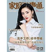 家庭百事通 月刊 2019年06期