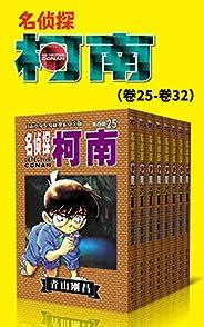 名偵探柯南(第4部:卷25~卷32) (超人氣連載26年!無法逾越的推理日漫經典!日本國民級懸疑推理漫畫!執著如一地追尋,因為真相只有一個!官方授權Kindle正式上架! 4)