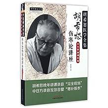胡希恕伤寒论讲座(中日录音增补版)