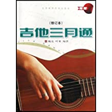 吉他三月通(修订本)