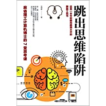 跳出思维陷阱:麻省理工计算机博士的7堂思考课(麻省理工计算机博士手把手教你正确思考问题,成为人生赢家。一本令你瞬间脑洞大开的醒脑工具书,赢就赢在思路上!)