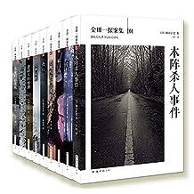 金田一探案集第1辑(共9本,横沟正史著作已绝版多年,首次独家中文电子书授权,忠于日本角川书店原著,未做任何删减。)