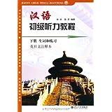 汉语初级听力教程 (下)(1、2)