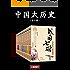 中国大历史(全9册)