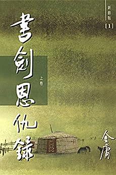 """""""金庸作品集:书剑恩仇录(上卷)(新修版)"""",作者:[金庸]"""