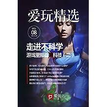 爱玩精选vol.8