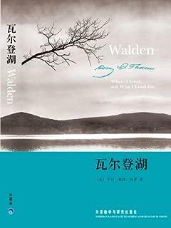 瓦尔登湖(图文版) (English Edition)