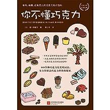 你不懂巧克力:有料、有趣、还有范儿的巧克力知识百科