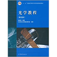 十二五 普通高等教育本科国家级规划教材:光学教程(第五版)