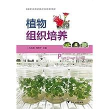 植物组织培养 高职高专农林牧渔类工学结合系列教材