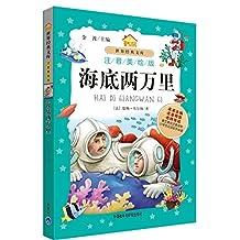 小书房•世界经典文库:海底两万里(注音美绘版)