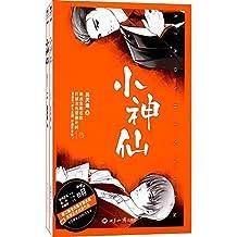 小神仙(晋江新生代鬼才吕天逸首部正式出版作品)