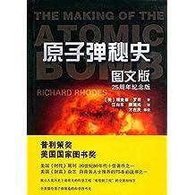 原子弹秘史(图文版)(25周年纪念版)
