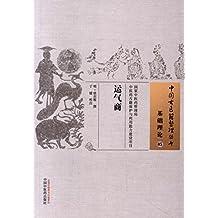 运气商 (中国古医籍整理丛书)