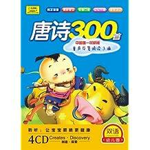 双语幼儿园:唐诗300首(4CD)