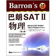 Barron's 巴朗 SATⅡ物理(第2版)(英文)