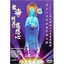 碧海明月慈悲心(DVD)