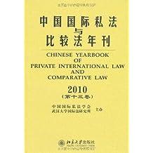 中国国际私法与比较法年刊2010(第13卷)