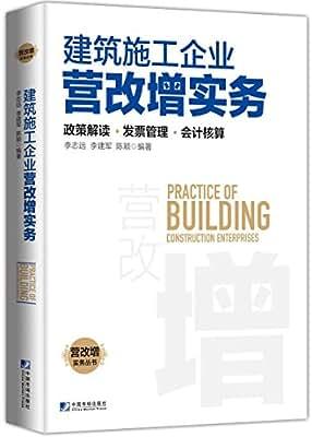 建筑施工企业营改增实务:政策解读、发票管理、会计核算.pdf