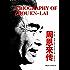周恩来传(英国研究当代中国问题专家迪克•威尔逊代表之作,为你讲述既有政治家的决断和智慧、又有传统君子人格魅力的周恩来。)