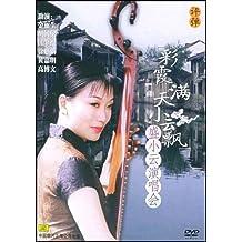 评弹:盛小云演唱会(DVD)