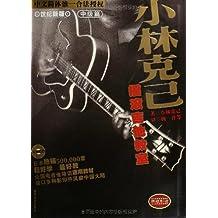 小林克已摇滚吉他教室(中级篇)(世纪新版)(附光盘)