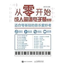 从零开始 成人简谱电子琴教程零基础自学 从乐理知识到指法练习