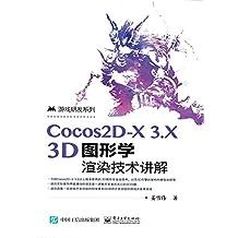 Cocos2D-X 3.X 3D图形学渲染技术讲解 (游戏研发系列)