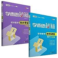 初中数学培优课堂+练习(8年级 共2册)/学而思秘籍 套装