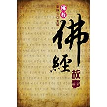 佛教·佛经故事 (经典故事丛书)