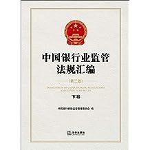 中国银行业监管法规汇编(第3版)(下卷)