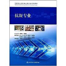 全国临床药师规范化培训系列教材:抗凝专业