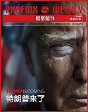 特朗普来了 (香港凤凰周刊精选故事)