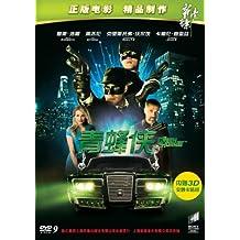 青蜂侠(DVD9) 塞斯·罗根 周杰伦 卡梅隆·迪亚茨 汤姆·威尔金森