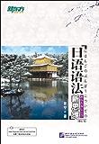 日语语法新思维 (新东方大愚日语学习丛书)