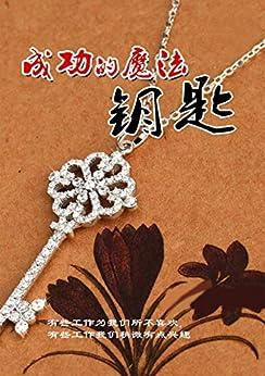 """""""成功的魔法钥匙"""",作者:[刘烨]"""
