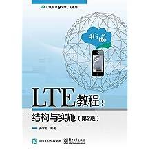 LTE教程.结构与实施