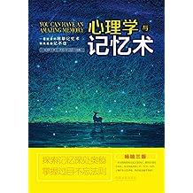 心理学与记忆术:畅销三版