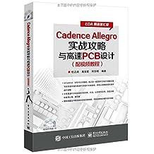 Cadence Allegro实战攻略与高速PCB设计(配视频教程)(附光盘)