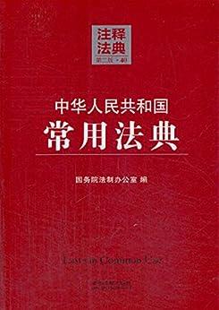 """""""中华人民共和国常用法典 (注释法典)"""",作者:[国务院法制办公室]"""