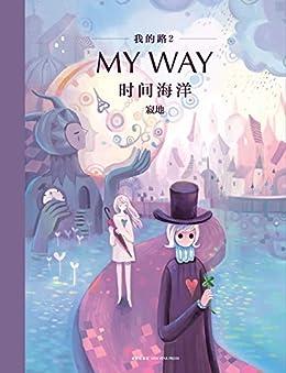 """""""我的路2:时间海洋(这是献给大人的童话,也是孤独者的自愈书。中国首席绘本作家寂地崭新力作,王卯卯、许知远等倾情推荐。)"""",作者:[寂地]"""