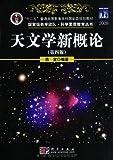 天文学新概论(第4版)