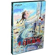 宫崎骏动画电影 来自红花坂(DVD)双语双字幕