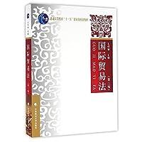 普通高等教育 十一五 国家级规划教材:国际贸易法(第二版)