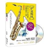 萨克斯风演奏自学教程 零基础快速入门自学一本通(书+DVD)
