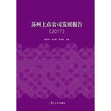 苏州上市公司发展报告(2017)