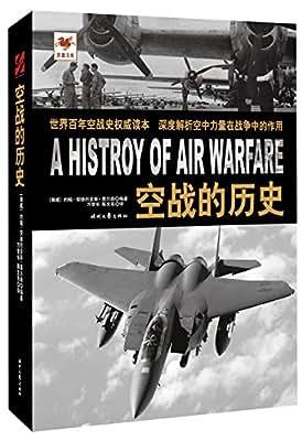 空战的历史.pdf