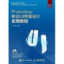 Photoshop移动UI界面设计实用教程
